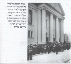 Levetzostrasse Synagogue