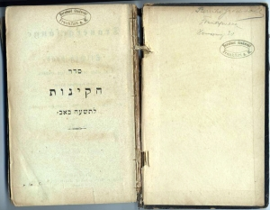 Tish'a Be'Av prayer books